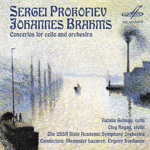 Brahms-Prokofiev-Gutman